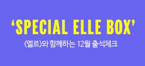 <엘르>와 함께하는 출석체크 12월 Start!